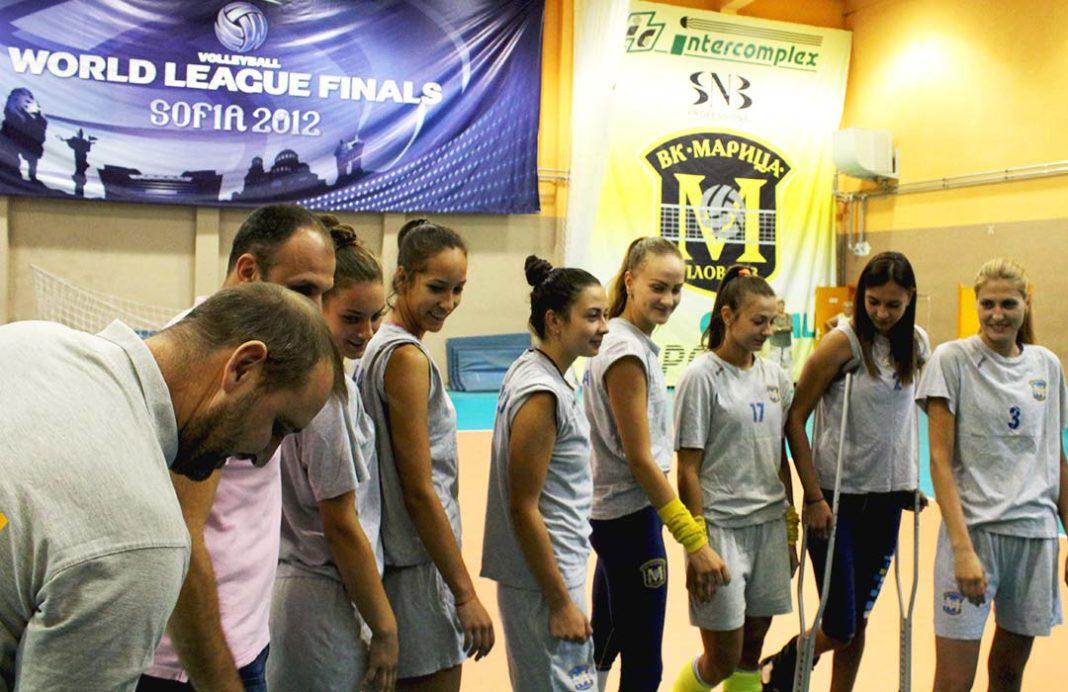 волейбол - Марица старт на подготовката