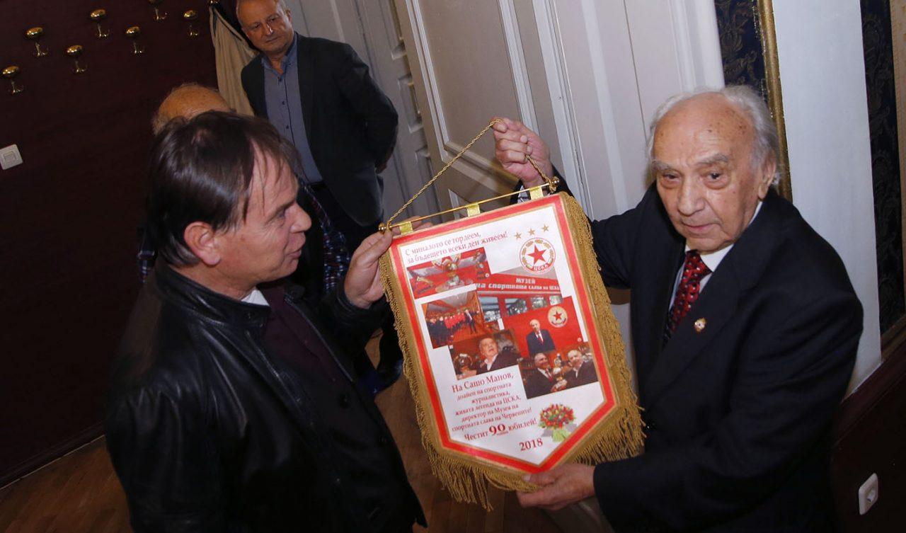 Александър Манов 90 годишнина (7)