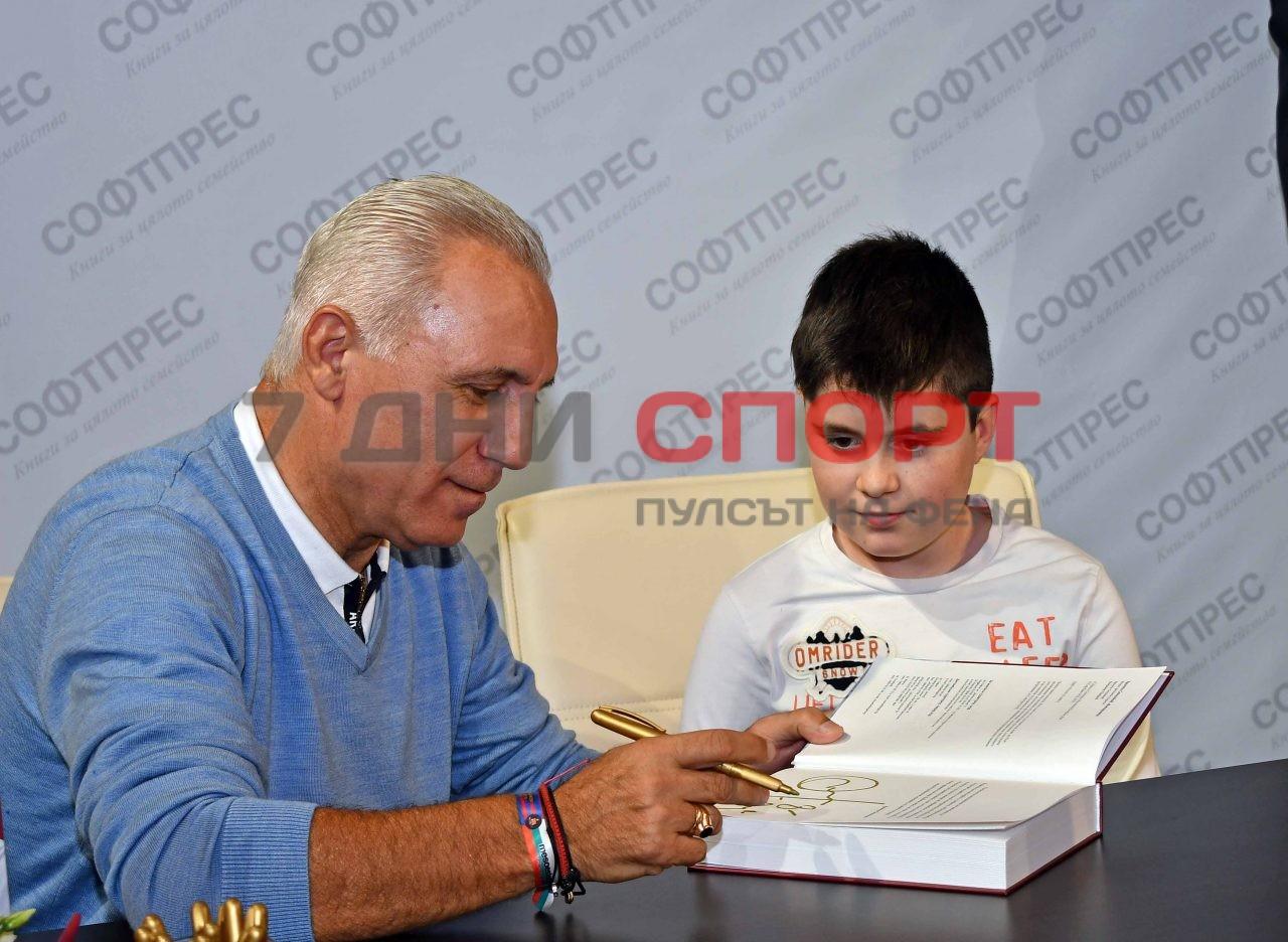 Стоичков автографи златна топка 6