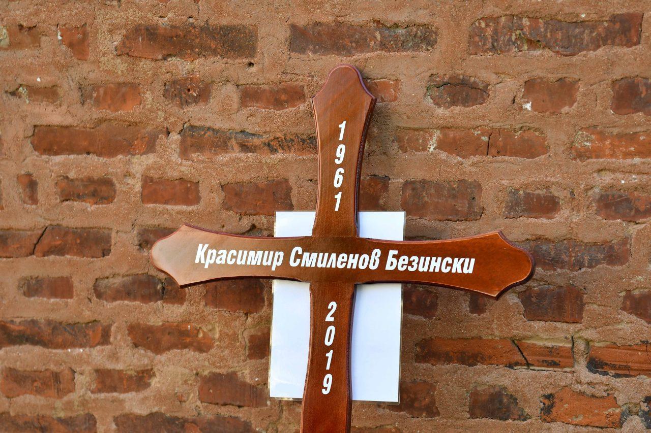 Поклонение Красимир Безински 1