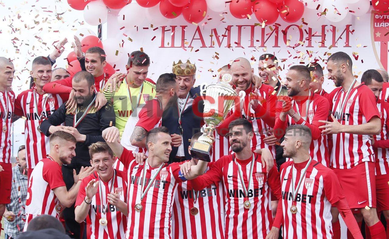 Царско село шампиони 4
