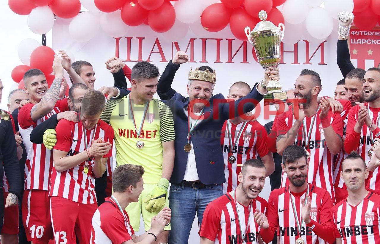 Царско село шампиони 5