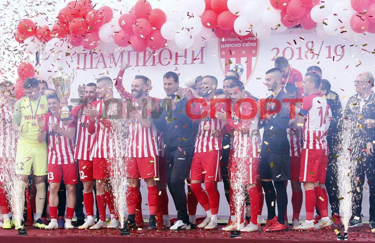 Царско село шампиони 7