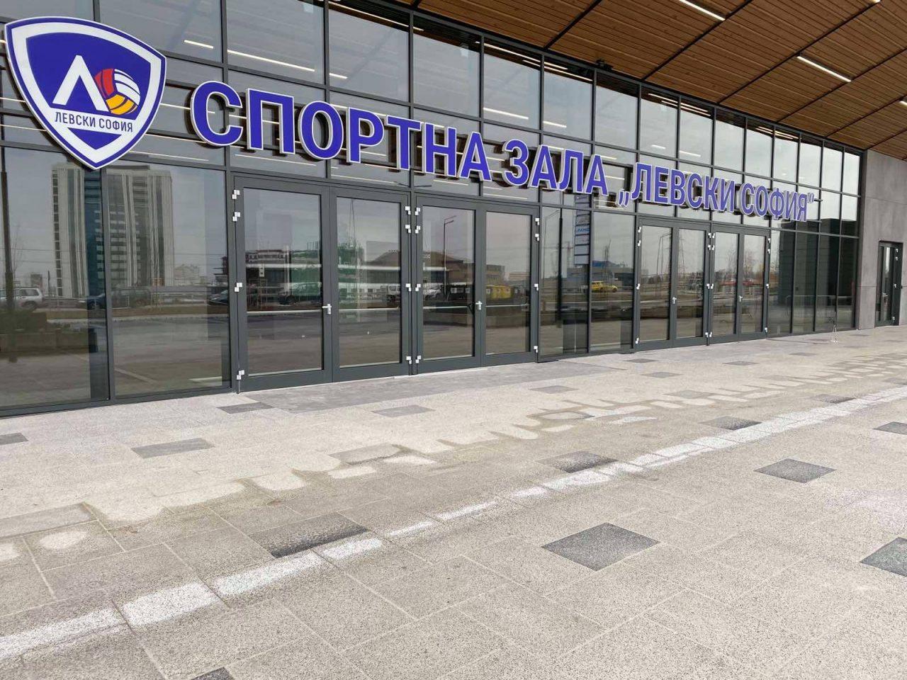 sportna-zala-levski-sofia.l-1280x960.jpg
