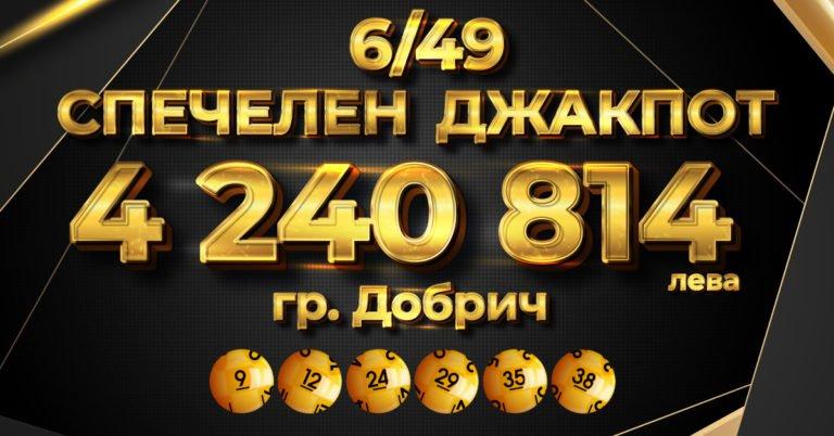 win_jakpot_fb_ad-768x402
